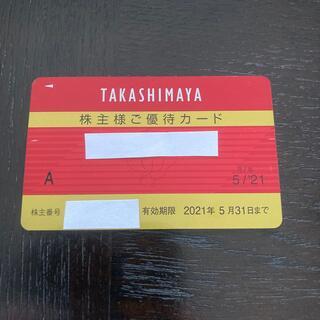 タカシマヤ(髙島屋)の高島屋株主優待カード  限度額なし(ショッピング)