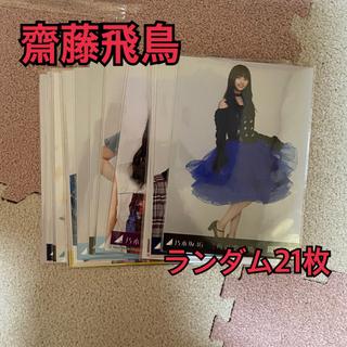 ノギザカフォーティーシックス(乃木坂46)の乃木坂 齋藤飛鳥 生写真(女性アイドル)