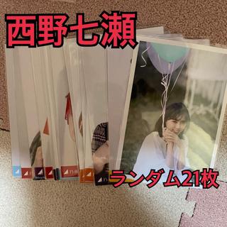 ノギザカフォーティーシックス(乃木坂46)の乃木坂 西野七瀬 生写真(女性アイドル)