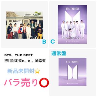 防弾少年団(BTS) - 新品未開封⭐️BTS、THE BEST 初回限定盤B、C 、通常盤