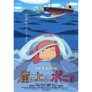 ジブリ(ジブリ)の《ジブリ》崖の上のポニョ DVD(アニメ)