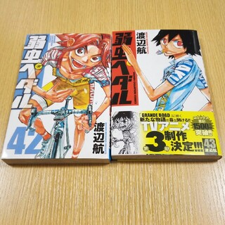 アキタショテン(秋田書店)の弱虫ペダル 42 43 セット(少年漫画)