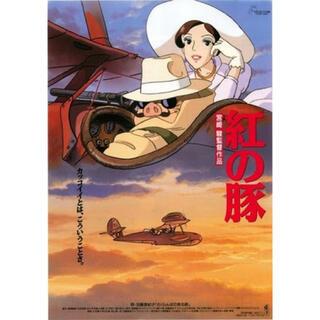 ジブリ(ジブリ)の《ジブリ》紅の豚 DVD(アニメ)