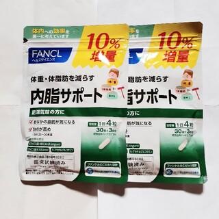 ファンケル(FANCL)のFANCL 内脂 サポート(その他)