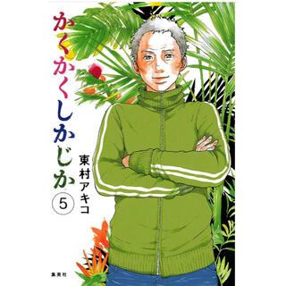 シュウエイシャ(集英社)のヒデさん専用!かくかくしかじか5巻のみ(女性漫画)