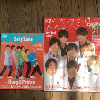 集英社 - Myojo 2019 2018 2冊セット Hey!Say!JUMP キンプリ