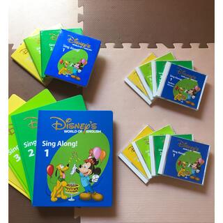 Disney - DWE ディズニー 英語システム シングアロング singalong
