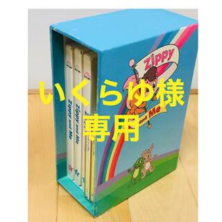 ディズニー(Disney)のいくらゆ様専用 Zippy DVD &CD(キッズ/ファミリー)