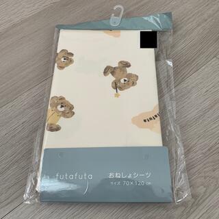 futafuta - 【新品未開封】futafuta くまさん おねしょシーツ
