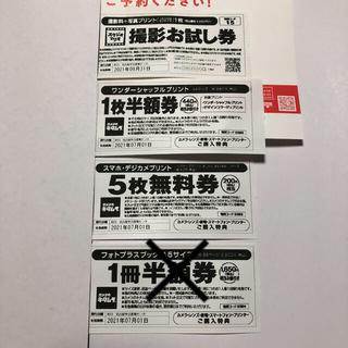 カメラのキタムラ スタジオマリオ 無料お試し券 撮影お試し券(その他)