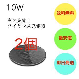 【なくなり次第終了!】10W 高速充電! ポータブル ワイヤレス充電器 2個