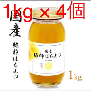 1kg×4本 国産純粋はちみつ 百花蜜 はちみつ 蜂蜜 ハチミツ
