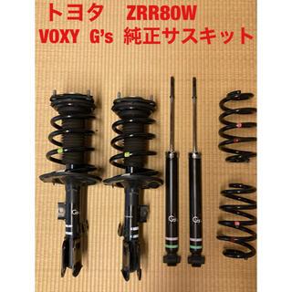 トヨタ - 送料無料 トヨタ ZRR80W VOXY Gs 純正 サスペンションキット 美品