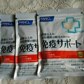 ファンケル(FANCL)のファンケル 免疫サポート 3袋set(その他)