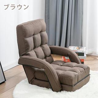 座椅子 リクライニング ソファ ブラウン(座椅子)