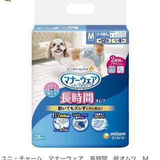 Unicharm - [新品未使用]マナーウエア 犬男の子用