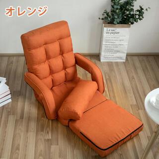 座椅子 リクライニング ソファ オレンジ(座椅子)