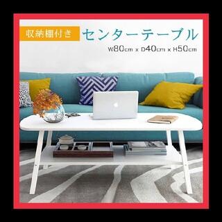 【送料無料】テーブル センターテーブル ローテーブル おしゃれ 白 北欧 収納(ローテーブル)