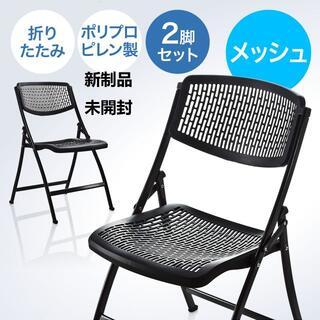 軽量折りたたみ椅子(PP製・メッシュ加工・2脚セット)#34(折り畳みイス)