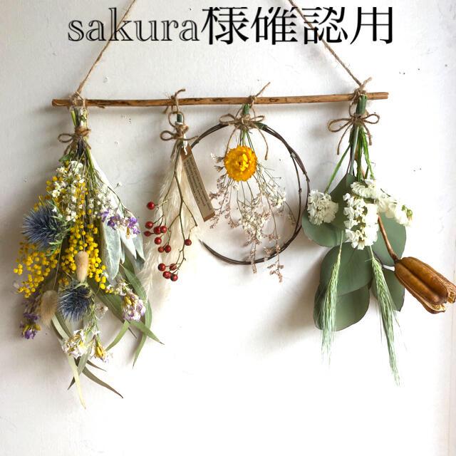 sakura様確認用 ドライフラワー天然木ガーランド ハンドメイドのフラワー/ガーデン(ドライフラワー)の商品写真