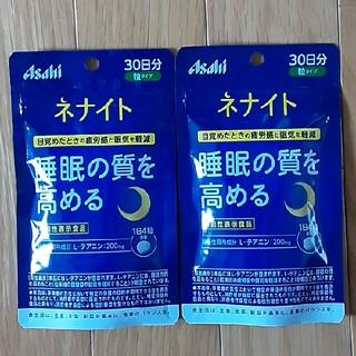アサヒ(アサヒ)の新品 未開封  Asahi ネナイト 30日分 2袋(その他)