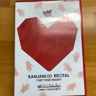 カンジャニエイト(関ジャニ∞)の関ジャニ∞リサイタル お前のハートをつかんだる!! DVD(ミュージック)