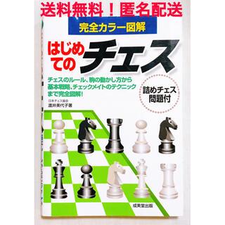 はじめてのチェス(オセロ/チェス)