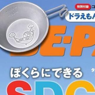 BE-PAL 6月号【付録のみ】 ドラえもん ミニ・シェラカップ(食器)