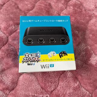 ウィーユー(Wii U)のkugan様 専用 Wiiu用ゲームキューブコントローラー接続タップ(その他)