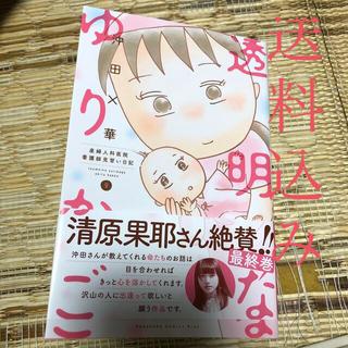 透明なゆりかご 9巻(最終巻)(女性漫画)