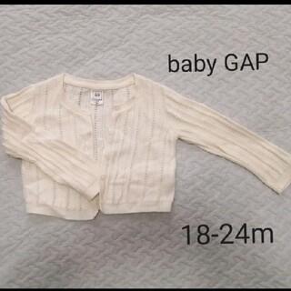 babyGAP - baby GAP  カーディガン