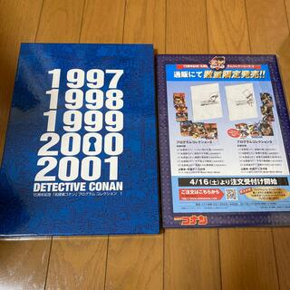 小学館 - 名探偵コナン 15周年記念 プログラムコレクション1
