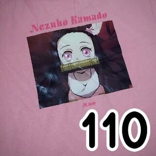 しまむら - 【鬼滅の刃】しまむら 半袖Tシャツ 禰豆子 ねずこ ピンク 110 (訳あり)