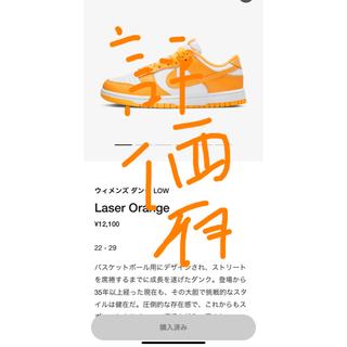 NIKE - NIKE ダンクロー ウィメンズ26.5