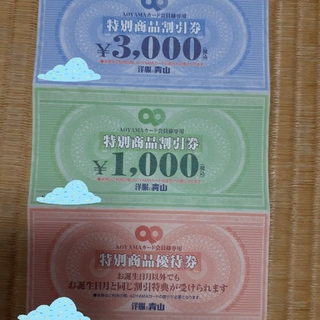 アオヤマ(青山)の洋服の青山 割引き券(ショッピング)