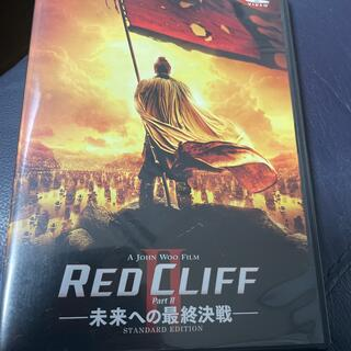 レッドクリフ Part II-未来への最終決戦- スタンダード・エディション D(外国映画)