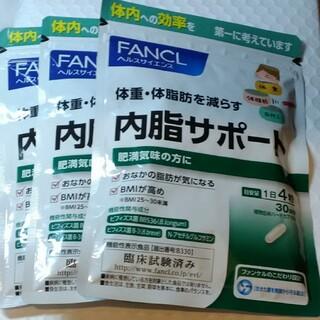 ファンケル(FANCL)の内脂サポート 3袋(その他)