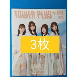 ケヤキザカフォーティーシックス(欅坂46(けやき坂46))の櫻坂46 BAN タワーレコード+(女性タレント)