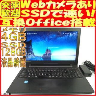レノボ ノートパソコン 300-15IBR Windows10 ウェブカメラあり