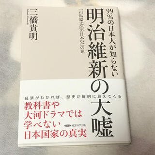 明治維新の大嘘 三橋貴明 経験科学出版 定価:¥1980