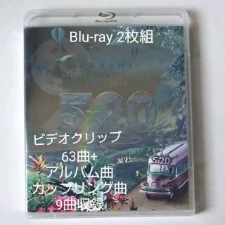 アラシ(嵐)の嵐【5×20 All the BEST CLIPS】初回盤 2Blu-ray(フォトフレーム)