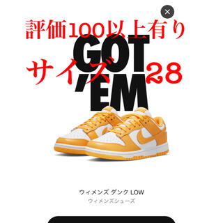 NIKE - NIKE DUNK LOW LASER ORANGE ナイキ ダンク ロー
