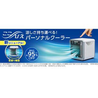 ここひえR3 最新モデル(扇風機)