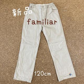 ファミリア(familiar)の【新品訳あり】familiar ポイント刺繍 サイズ調節可 パンツ 120cm(パンツ/スパッツ)