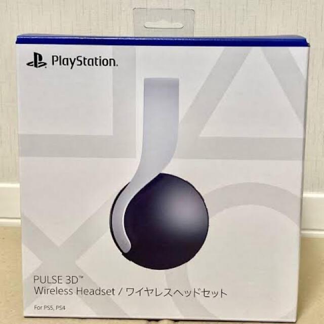 PlayStation(プレイステーション)のPS5 ワイヤレスヘッドセット PULSE 3D 新品 未開封 SONY スマホ/家電/カメラのオーディオ機器(ヘッドフォン/イヤフォン)の商品写真