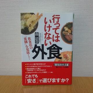 行ってはいけない外食(文学/小説)