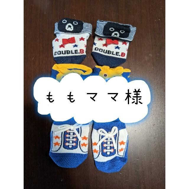 mikihouse(ミキハウス)のミキハウス DOUBLE.B 靴下 9-11cm キッズ/ベビー/マタニティのこども用ファッション小物(靴下/タイツ)の商品写真