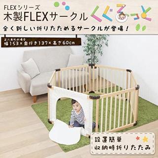 ニホンイクジ(日本育児)の◎折りたためる木製フレックスサークル◎(ベビーサークル)