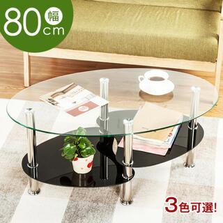 センターテーブル ガラステーブル(ローテーブル)