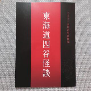 【歌舞伎】2019年京都南座 九月花形歌舞伎 パンフレット(伝統芸能)